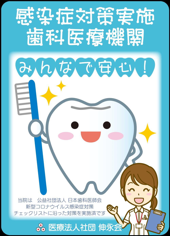 会 医師 都 東京 コロナ 歯科